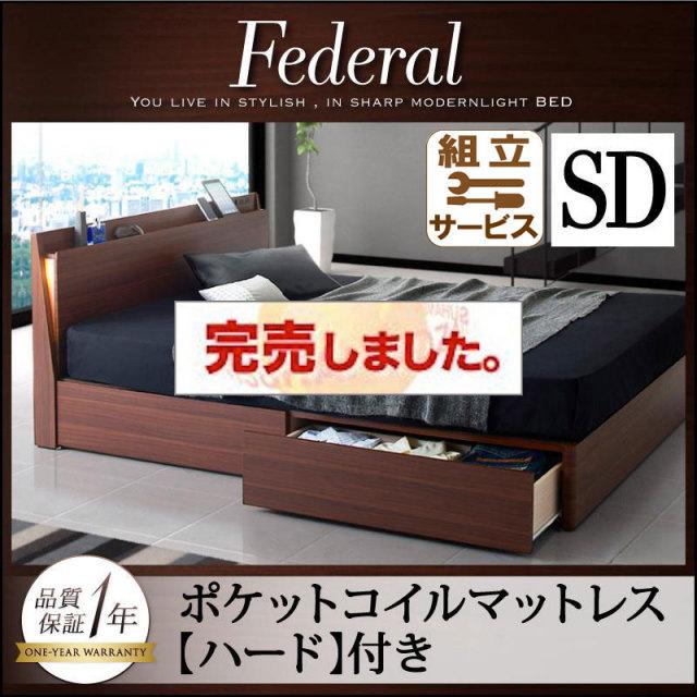 スリムデザイン収納ベッド【Federal】フェデラル【ポケットマットレス:ハード付】セミダブル