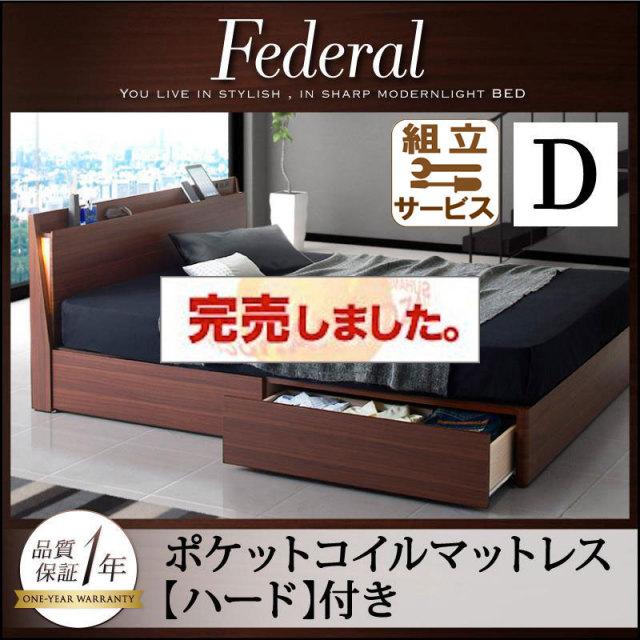 スリムデザイン収納ベッド【Federal】フェデラル【ポケットマットレス:ハード付】ダブル