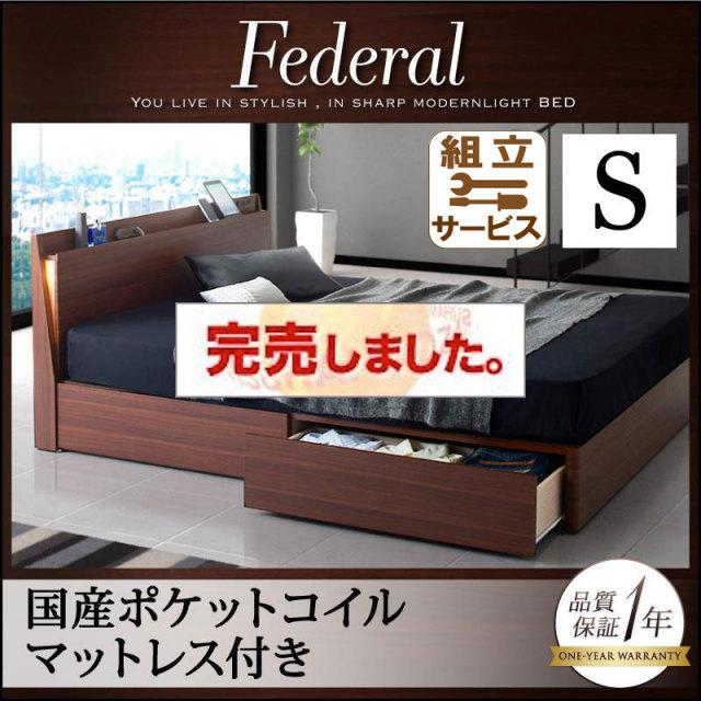 スリムデザイン収納付きベッド【Federal】フェデラル【国産ポケットマットレス付】シングル