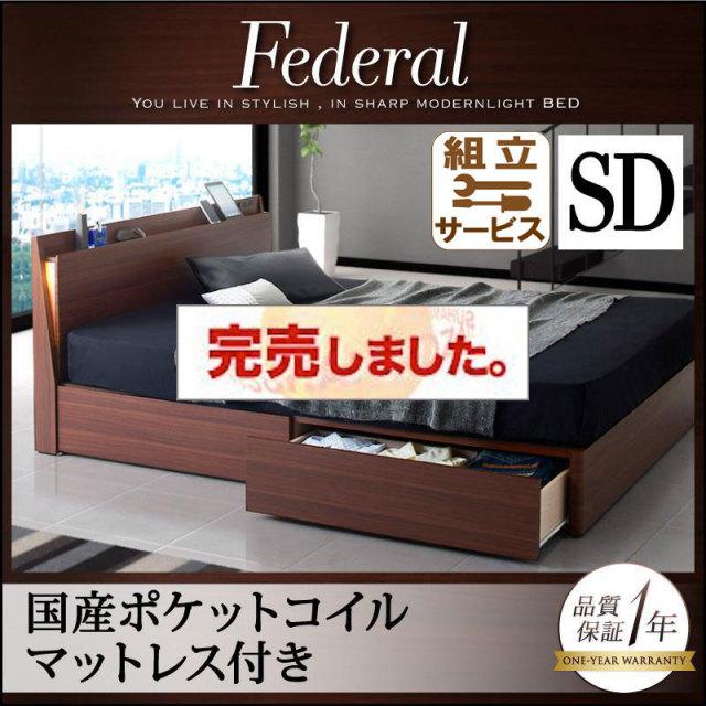 スリムデザイン収納ベッド【Federal】フェデラル【国産ポケットマットレス付】セミダブル
