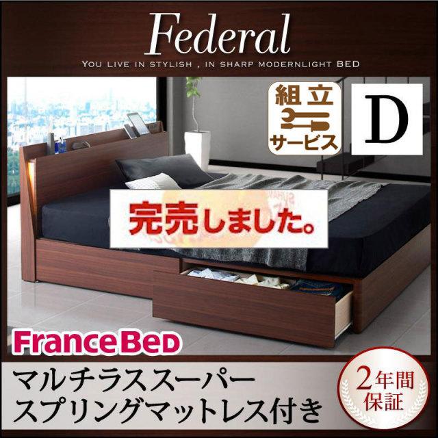 スリムデザイン収納ベッド【Federal】フェデラル【マルチラスマットレス付】ダブル