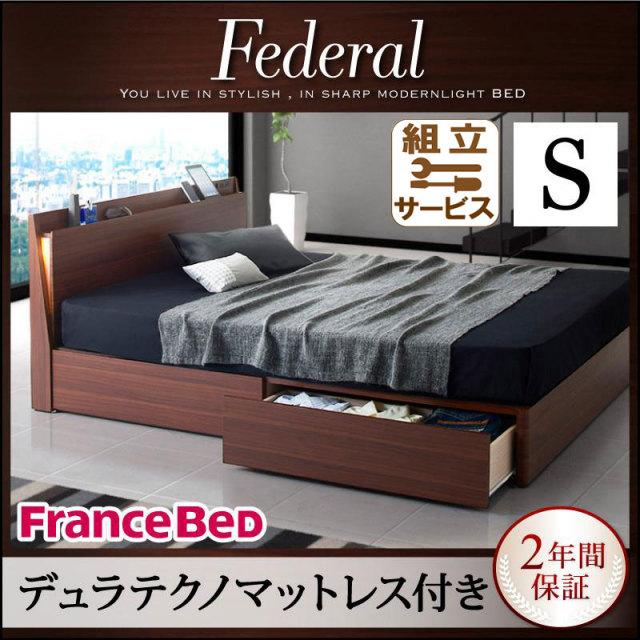 スリムデザイン収納付きベッド【Federal】フェデラル【デュラテクノマットレス付】シングル