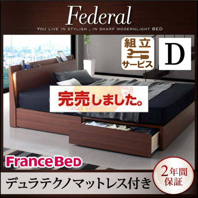 スリムデザイン収納ベッド【Federal】フェデラル【デュラテクノマットレス付】ダブル