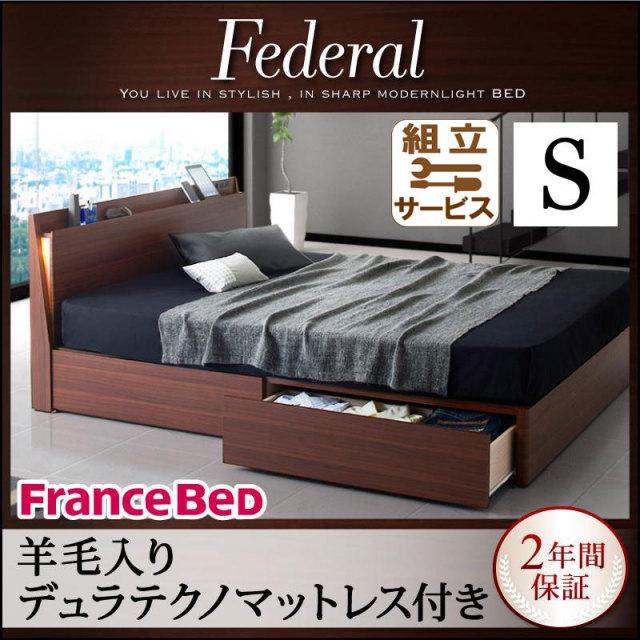 スリムデザイン収納付きベッド【Federal】フェデラル【羊毛入りデュラテクノマットレス付】シングル