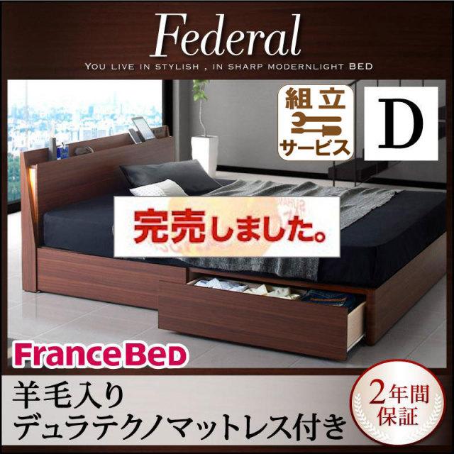 スリムデザイン収納ベッド【Federal】フェデラル【羊毛入りデュラテクノマットレス付】ダブル