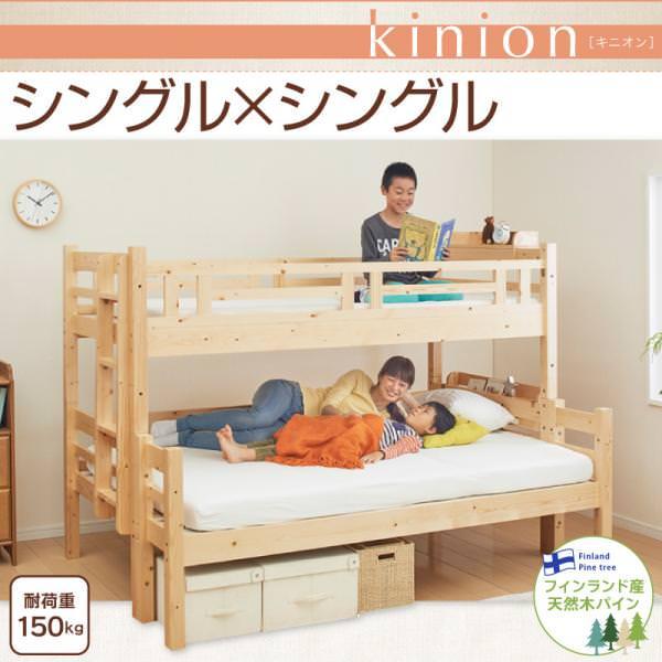 添い寝ができる二段ベッド【kinion】キニオン シングル・シングル