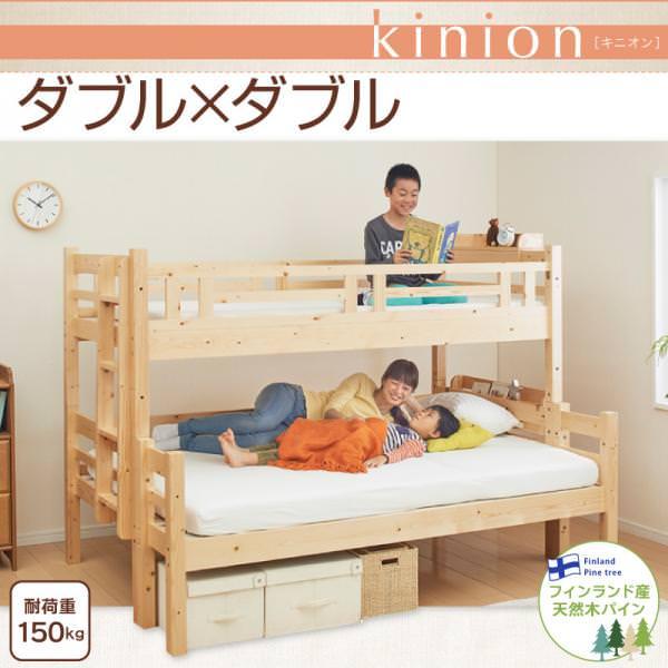 添い寝ができる二段ベッド【kinion】キニオン ダブル・ダブル