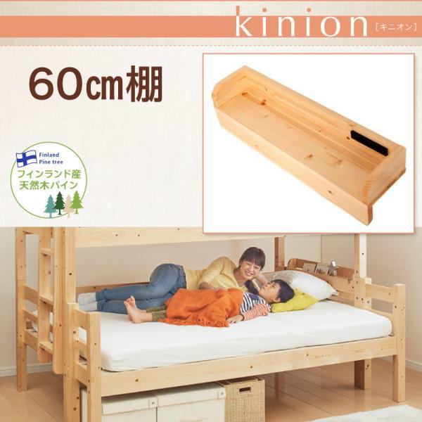 添い寝ができる二段ベッド【kinion】キニオン 60cm棚