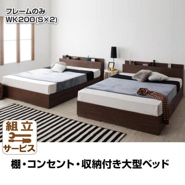 連結可能!収納付き大型デザインベッド【Cedric】セドリック【フレームのみ】WK200(S×2)