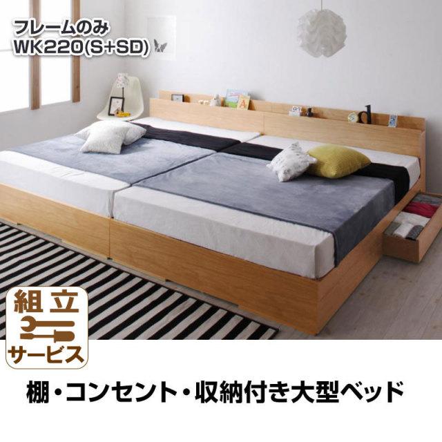 連結可能!収納付き大型デザインベッド【Cedric】セドリック【フレームのみ】WK220(S+SD)