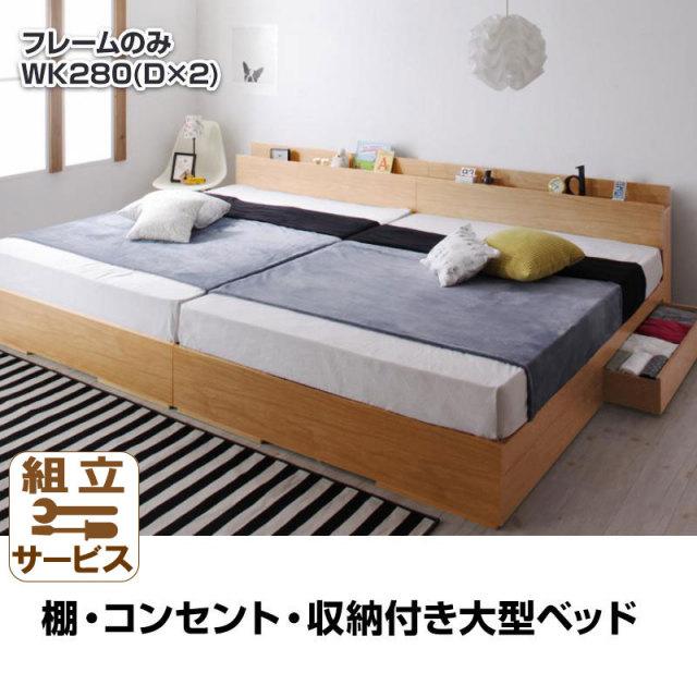 収納付き大型デザインベッド【Cedric】セドリック【フレームのみ】WK280(D×2)