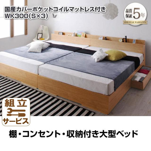 収納付きファミリーベッド【Cedric】セドリック 国産カバーポケットマットレス付 ワイドK300(S×3)