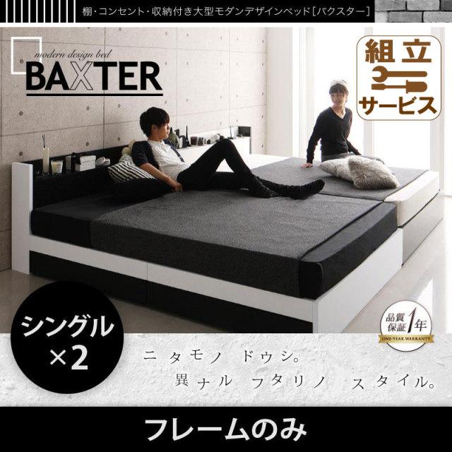 収納付き連結ファミリーベッド【BAXTER】バクスター ベッドフレームのみ ワイドK200(S×2)