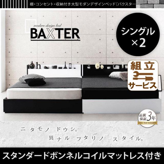 収納付き大型モダンデザインベッド【BAXTER】バクスター【ボンネルコイルマットレス:レギュラー付き】WK200(S×2)