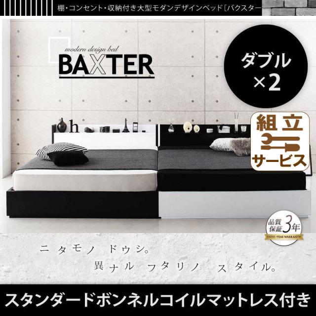 収納付き大型モダンデザインベッド【BAXTER】バクスター【ボンネルコイルマットレス:レギュラー付き】WK280(D×2)