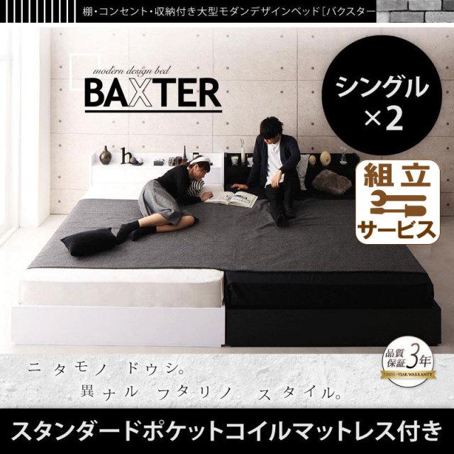 収納付き大型モダンデザインベッド【BAXTER】バクスター【ポケットコイルマットレス:レギュラー付き】WK200(S×2)