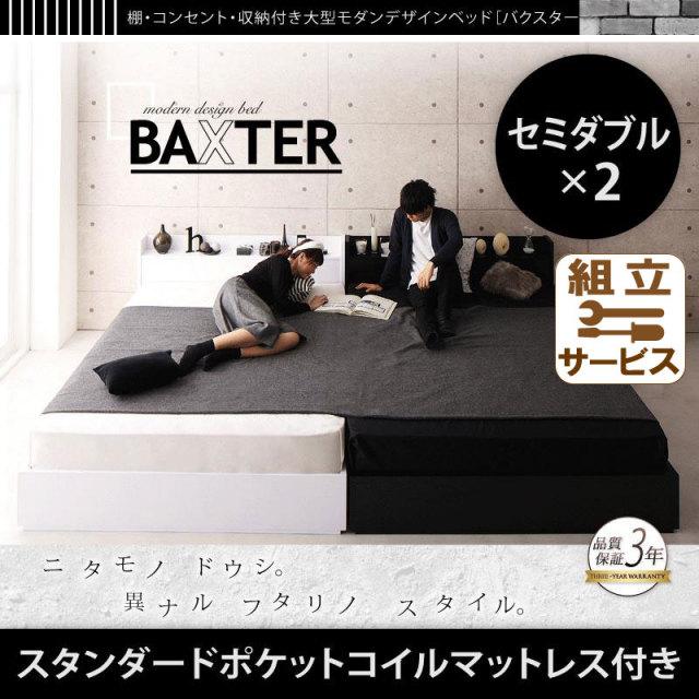 収納付き大型モダンデザインベッド【BAXTER】バクスター【ポケットコイルマットレス:レギュラー付き】WK240(SD×2)