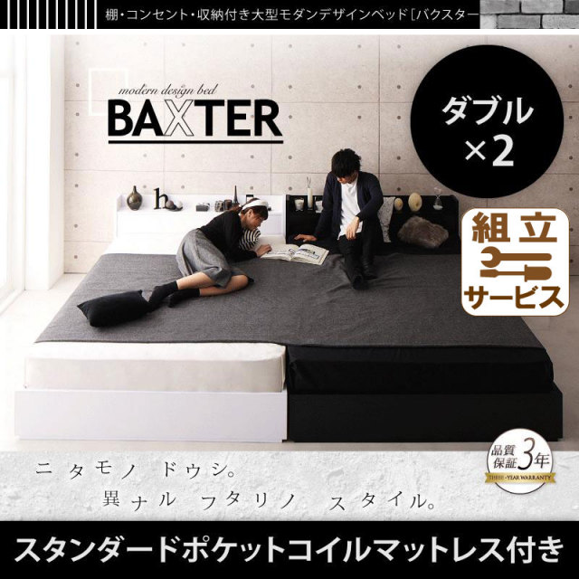 収納付き大型モダンデザインベッド【BAXTER】バクスター【ポケットコイルマットレス:レギュラー付き】WK280(D×2)
