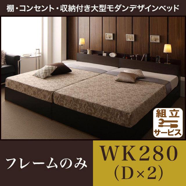 連結収納付き大型デザインベッド【Deric】デリック【フレームのみ】WK280(D×2)