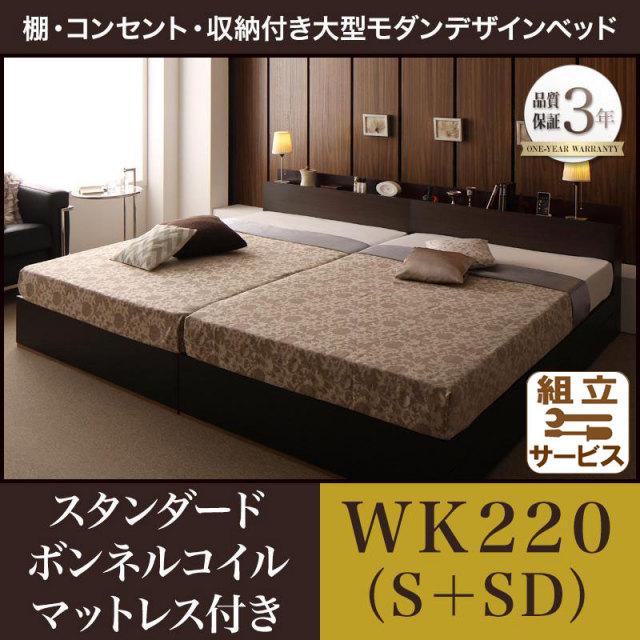 収納付き ファミリーベッド【Deric】デリック スタンダードボンネルマットレス付 ワイドK220(S+SD)
