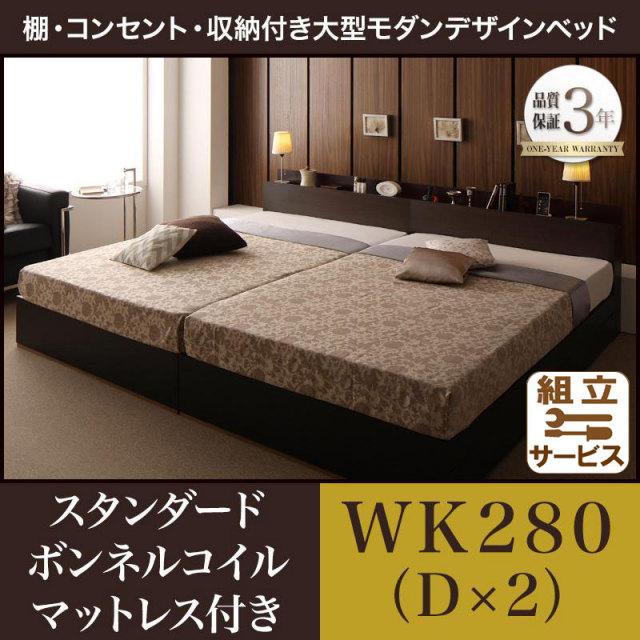 連結収納付き大型デザインベッド【Deric】デリック【ボンネルコイルマットレス:レギュラー付き】WK280(D×2)
