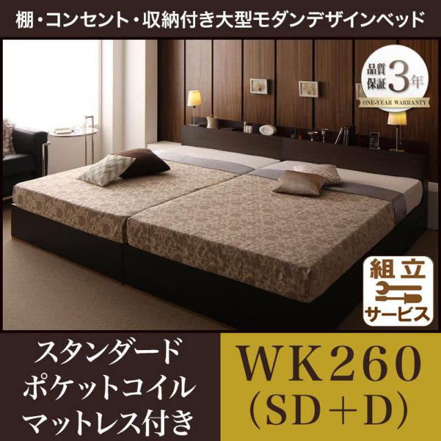 収納付き ファミリーベッド【Deric】デリック スタンダードポケットマットレス付 ワイドK260(SD+D)