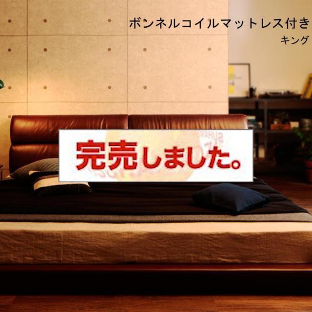 レザーフロアーベッド【OldLeather】オールドレザー ボンネルマットレス付 キング
