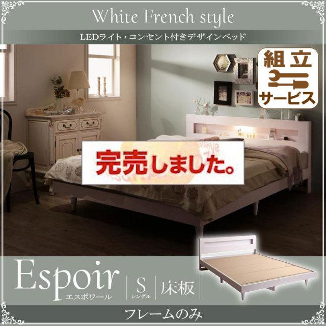 LEDライトデザインベッド【Espoir】エスポワール床板仕様【フレームのみ】シングル