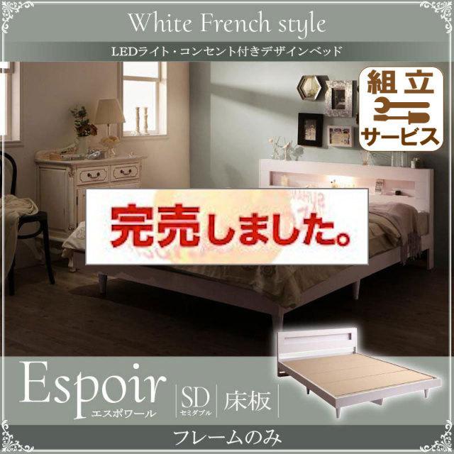 LEDライトデザインベッド【Espoir】エスポワール床板仕様【フレームのみ】セミダブル