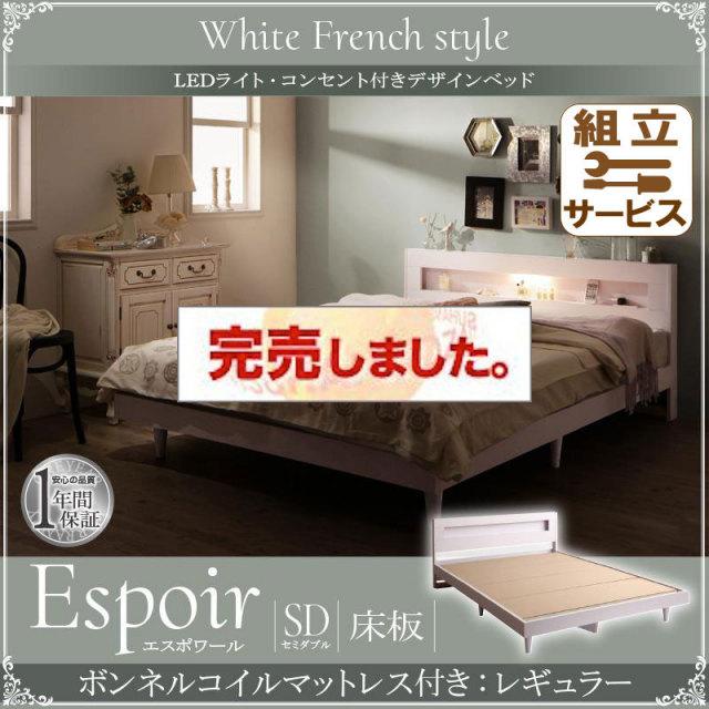 LEDライトデザインベッド【Espoir】エスポワール床板仕様【ボンネルコイルマットレス:レギュラー付き】セミダブル