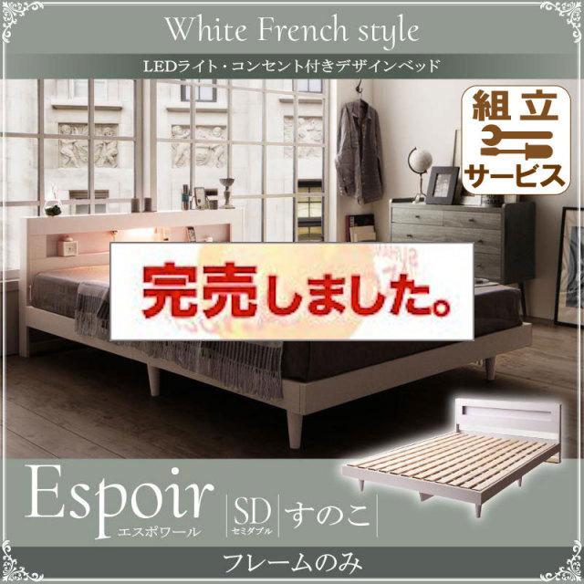 LEDライトすのこベッド【Espoir】エスポワール【フレームのみ】セミダブル