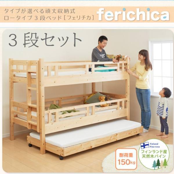 ロータイプ収納式3段ベッド【fericica】フェリチ ベッドフレームのみ 三段セット