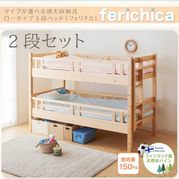 ロータイプ収納式3段ベッド【fericica】フェリチカ ベッドフレームのみ 二段セット