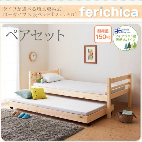ロータイプ収納式3段ベッド【fericica】フェリチカ ベッドフレームのみ ペアセット