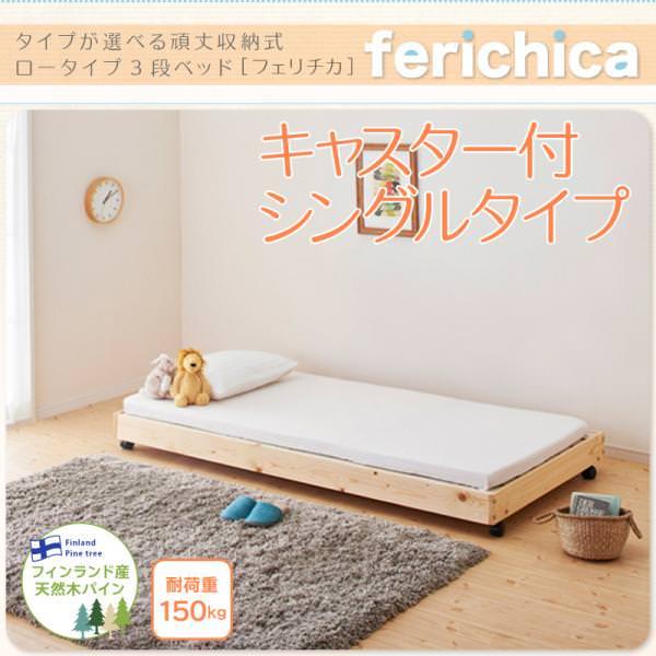 ロータイプ収納式3段ベッド【fericica】フェリチカ キャスター付シングルタイプ