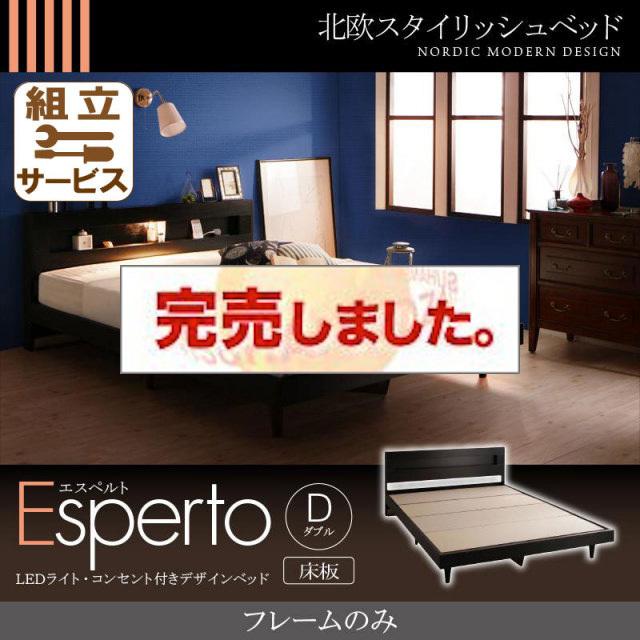 LEDライト付きデザインベッド【Esperto】エスペルト床板仕様【フレームのみ】ダブル