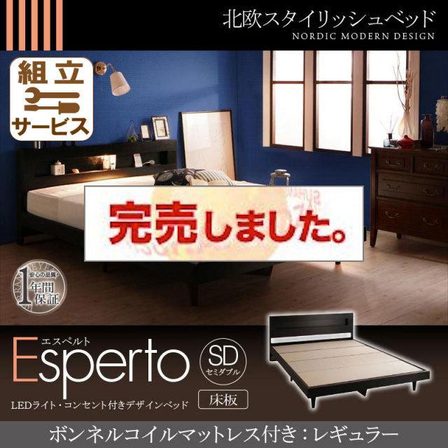 LEDライト付きデザインベッド【Esperto】エスペルト床板仕様【ボンネルコイルマットレス:レギュラー付き】セミダブル
