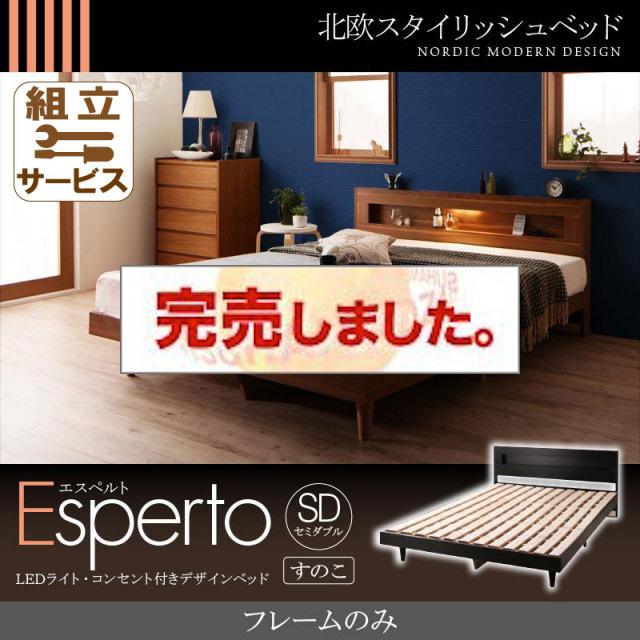 LEDライト付きすのこベッド【Esperto】エスペルト【フレームのみ】セミダブル
