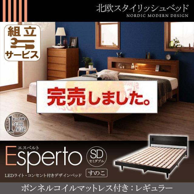 LEDライト付きすのこベッド【Esperto】エスペルト【ボンネルコイルマットレス:レギュラー付き】セミダブル