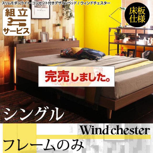 スリムライト付きデザインベッド【Wind Chester】ウィンドチェスター床板仕様【フレームのみ】シングル