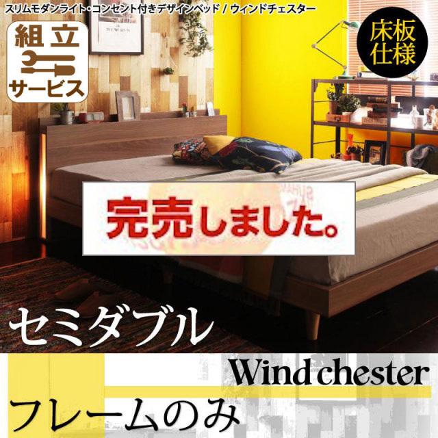 スリムライト付きデザインベッド【Wind Chester】ウィンドチェスター床板仕様【フレームのみ】セミダブル