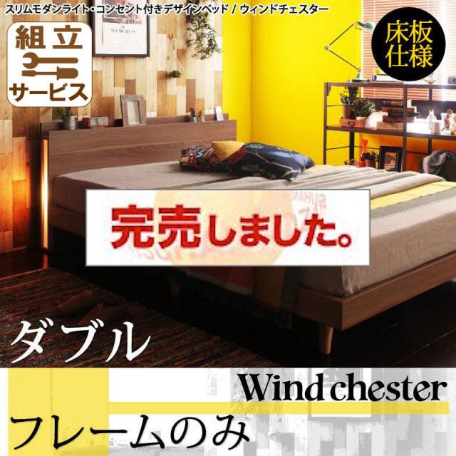 スリムライト付きデザインベッド【Wind Chester】ウィンドチェスター床板仕様【フレームのみ】ダブル