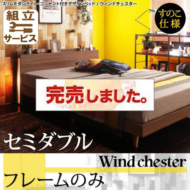デザインベッド【Wind Chester】ウィンドチェスターすのこ仕様【フレームのみ】セミダブル