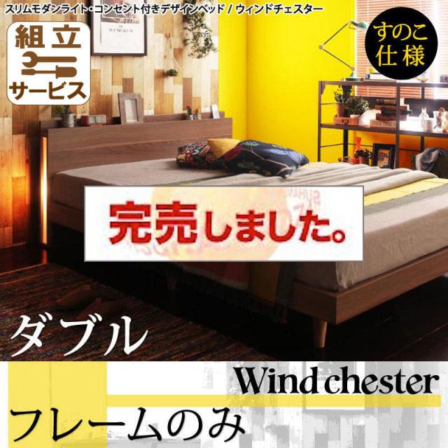 デザインベッド【Wind Chester】ウィンドチェスターすのこ仕様【フレームのみ】ダブル