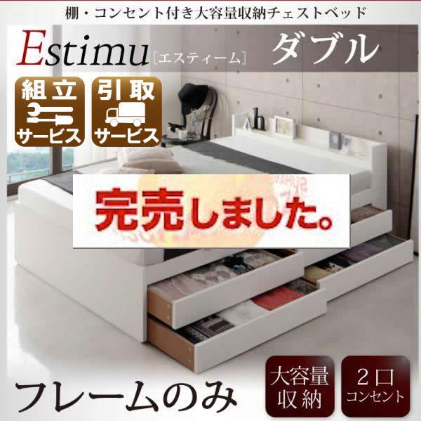 大容量収納チェストベッド【Estimu】エスティーム【フレームのみ】ダブル