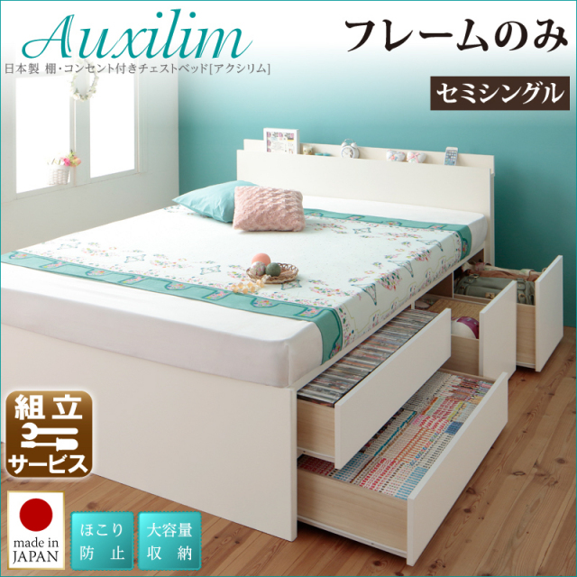 日本製大容量チェストベッド【Auxilium】 アクシリム ベッドフレームのみ セミシングル