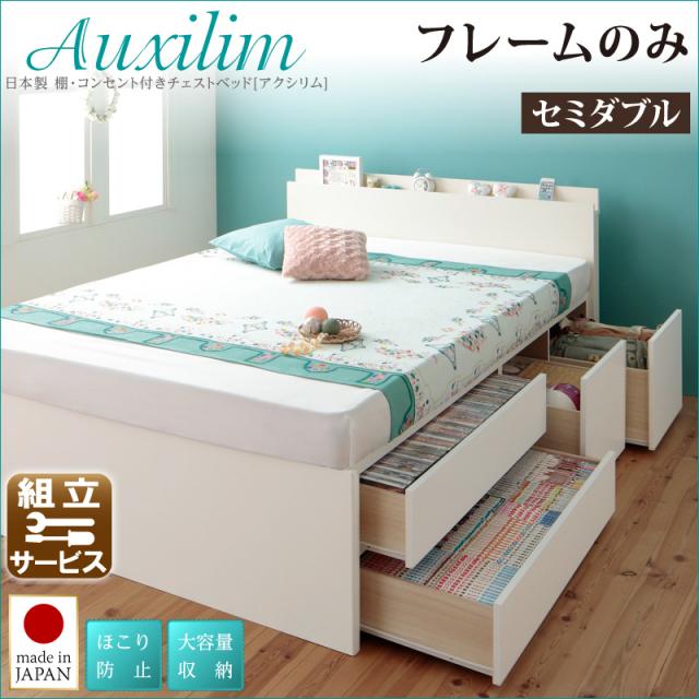 日本製大容量チェストベッド【Auxilium】 アクシリム ベッドフレームのみ セミダブル
