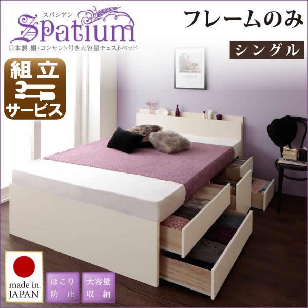 日本製 大容量収納チェストベッド【Spatium】スパシアン【フレームのみ】シングル
