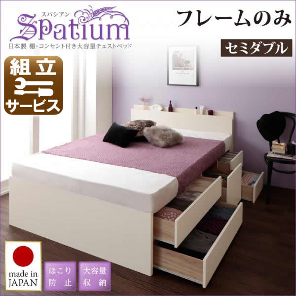 日本製 大容量収納チェストベッド【Spatium】スパシアン【フレームのみ】セミダブル