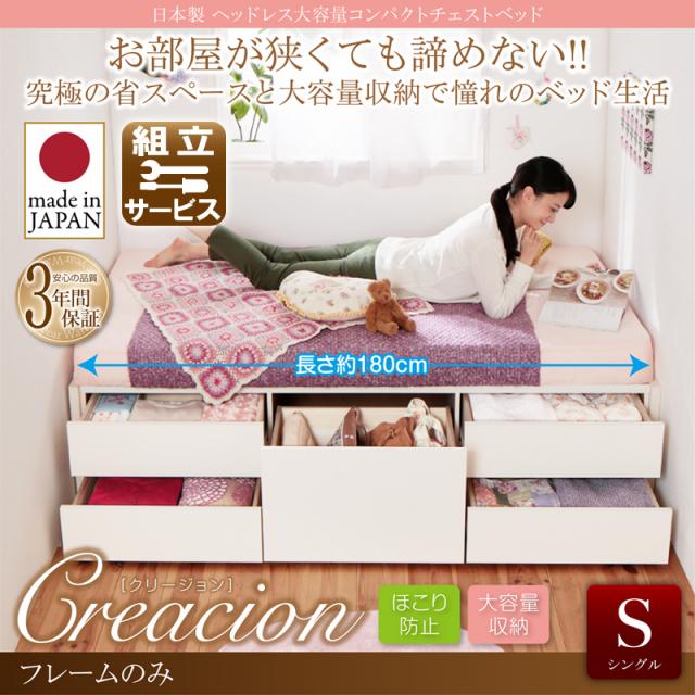 日本製ヘッドレス大容量コンパクトチェストベッド【Creacion】クリージョン【フレームのみ】シングル